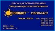 ХВ-5286-эмаль)ХВ-5286^ эмал/ ХВ-5286-эмаль ХВ-5286-эмаль) цинотерм-  г