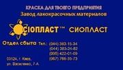 Эмаль ВЛ-515эм-ВЛ/ эмаль 515-ВЛ аль 515_грунт вл-09+ i.Грунтовка КО-0