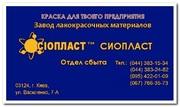 эмаль ХС-717 ТУ 6-10-961-76   краска ХП-799 Стандарт: ТУ 6-10-1653-78