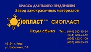 ЭМАЛЬ +УР-5101 ГОСТ УР-5101 ЭМАЛЬ ТУ УР5101_ЭМАЛЬ УР7101)7 Эмаль ХВ-16