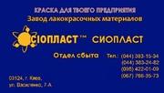 ЭМАЛЬ ПФ1126-ПФ-1126^ ТУ 6-27-116-98+ ПФ-1126 КРАСКА ПФ-1126  (8)Эмаль