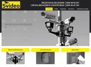 Установка видеонаблюдения и сигнализации в Запорожье