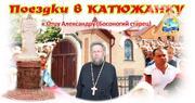 Поездка в Катюжанку из Запорожской области
